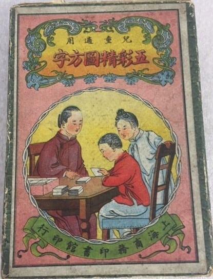 Chinese Mandarin Game image 1